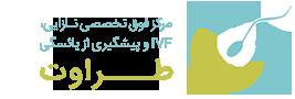 طراوت | مرکز فوق تخصصی نازایی، آی.وی.اف و پیشگیری از یائسگی